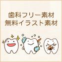 歯科フリー素材無料イラスト素材